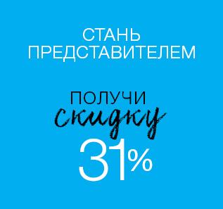 Стань Представителем Получи скидку 31%