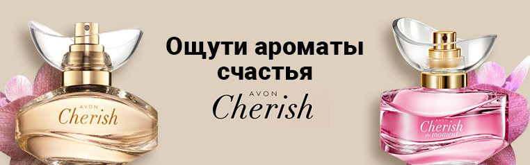 Cherish avon ru каталога на avon